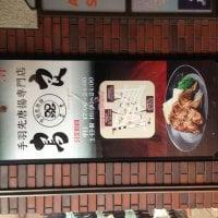 鳥良 新宿1号店