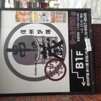信州炉端 串の蔵 新宿東口店