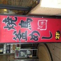焼鳥・釜飯・鍋 わすれん棒 新宿本店