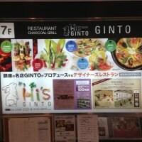 チャコールグリル Hi's GINTO 新宿三丁目店