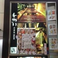 ビストロ ごまや 新宿東口店