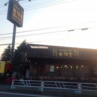 壱鵠堂 つきみ野店