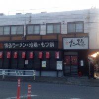 博多屋台 九一麺 つきみ野店