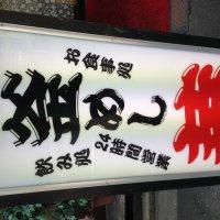 釜めし 華 歌舞伎町