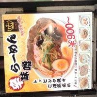歌舞伎町麺'S倶楽部 KING