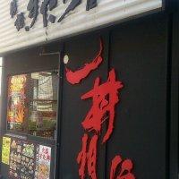 伝説のすた丼屋 堀之内店