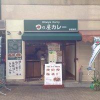 カレー専門店 日乃屋カレー 新宿御苑店