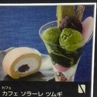 CAFFE SOLARE Tsumugi LUCUA店