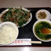 中国料理 華王飯店 池袋