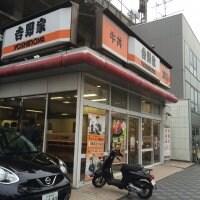 吉野家 京都駅八条口店