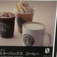 スターバックスコーヒー LUCUAosaka店