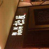 和匠 肉料理 松屋 天王寺MIO店