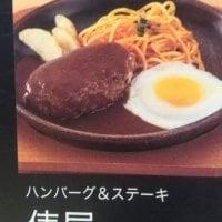 陶板焼きハンバーグ 俵屋 大阪ステーションシティ店