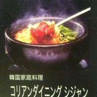 コリアンキッチン 市場 Shijan 大阪ステーションシティ店