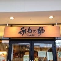 がってん寿司 三井アウトレットパーク入間店