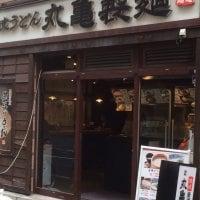 丸亀製麺 南池袋店の口コミ