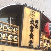 鮮魚 丸富食堂 池袋東口店
