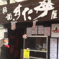 伝説のすた丼屋 池袋店