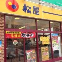 松屋 錦3丁目店