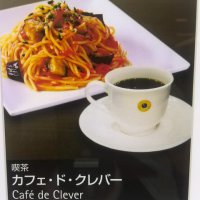 Cafe de Clever カフェ ド クレバー サウスゲート店