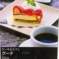 Cafe&Bar GUTE グーテ 大阪ステーションシティ店