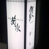 明石 菊水 大丸梅田店