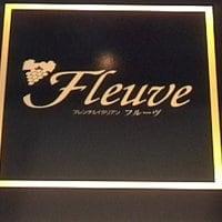 フレンチ&イタリアン Fleuve フルーヴ