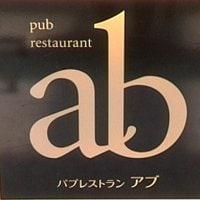 pub restaurant ab パブレストラン アブ