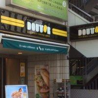 ドトールコーヒーショップ 新宿3丁目東店