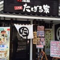 麺酒蔵 二代目 たばる家 木場