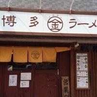 博多 まるきんラーメン 木場店