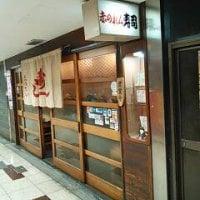寿司 赤のれん 梅田