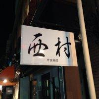CUISINE CHINOIS NISHIMURA 新中国料理 西村
