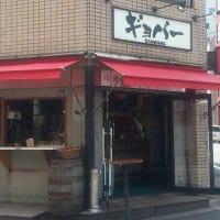 Gyo-BAR STANDING ギョバー 茅場町店