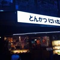 とんかつ にいむら 西新宿店