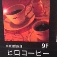 ヒロコーヒー 大丸梅田店