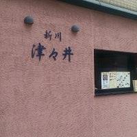洋食 新川 津々井