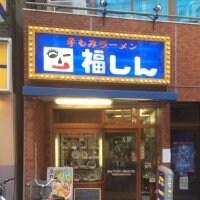 福しん 中板橋店