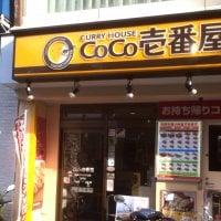 CoCo壱番屋 東武中板橋駅前店