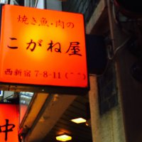 焼き魚・肉のこがね屋 新宿