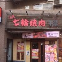 七輪焼肉 牛繁 中板橋店