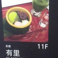茶寮 有里 梅田の口コミ