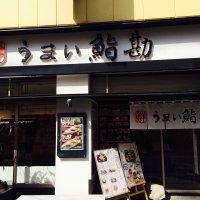 うまい鮨勘 大井町支店