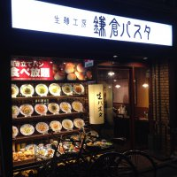 鎌倉パスタ 祖師谷大蔵店
