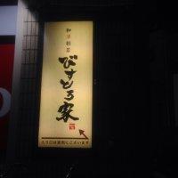びすとろ家 橋本駅前店の口コミ