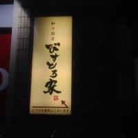 びすとろ家 橋本駅前店
