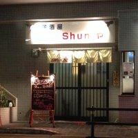 居酒屋 SHUNや 淵野辺