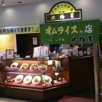 オムライス 北極星 堺アップル店