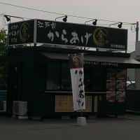 江戸前からあげ専門店 まる金 米子東福原店