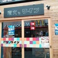 炭火とワイン POISSON ポワソン 堺東店